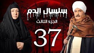Selsal El Dam Part 3 Eps  | 37 | مسلسل سلسال الدم الجزء الثالث الحلقة