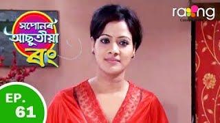 Xopunar Asutia Rang - সপোনৰ আছুতীয়া ৰং | 16th July 2018 | Full Episode | No 61