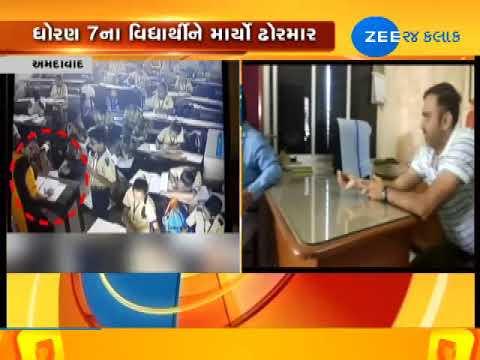 Xxx Mp4 Ahmedabad Mirambika School Teacher Beats Class 7 Student Zee 24 Kalak 3gp Sex