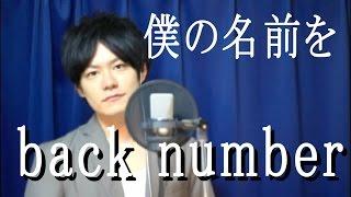 新曲【フル】back number「僕の名前を」【オオカミ少女と黒王子】主題歌 コード付き / 児玉陵典(元r2 アールツー)cover