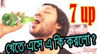 Ashol 7 up chenar upay . আসল seven up চেনার উপায় । Dr.Lony Bangla Funny Video .