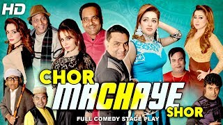 CHOR MACHAYE SHOR (FULL DRAMA) - 2018 NEW PAKISTANI PUNJABI STAGE DRAMA - HI-TECH MUSIC