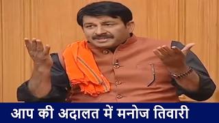 Actor-Turned-Politician Manoj Tiwari in Aap Ki Adalat 2017 (Full Episode)