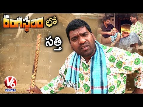 Xxx Mp4 Bithiri Sathi At Rangasthalam Movie Set Teenmaar News V6 News 3gp Sex