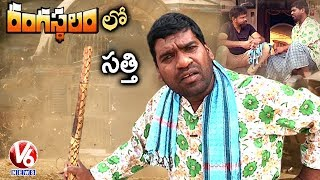 Bithiri Sathi At Rangasthalam Movie Set | Teenmaar News | V6 News