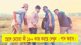ke jani pad dice । Fart fact । কে জানি পাদ দিছে। New bangla Funny video । By Dreamless Productions