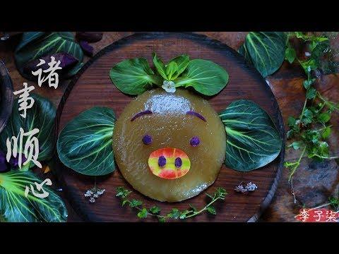 Spring Festival dish 福气满满团圆菜,吉祥如意幸福年——年夜饭 Liziqi channel
