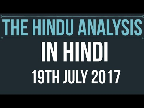 Xxx Mp4 19 July 2017 The Hindu Editorial News Paper Analysis UPSC PCS SSC RBI Grade B IBPS 3gp Sex