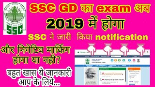 SSC GD  का exam 2019 में होगा 100% पक्की खबर || Government Job Point