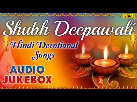 Shubh Deepawali : Hindi Devotional Songs | Diwali Special Songs - Audio Jukebox