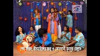 Fatemar Dawat Kichha | Torop Ali Boyatii | Bangla Kichhha Part -2