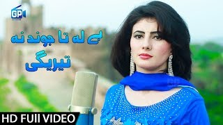 Pashto New Songs 2018 | Be La Ta Jwand Na Teregi | Nazia Iqbal Latest Songs Pashto