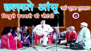 छलकते आंसू उर्फ़ सूखा गुलशन (भाग-6) - Bhojpuri Nautanki | Bhojpuri Nautanki Nach Programme