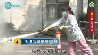 滅火器&室內消防栓使用步驟