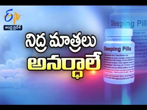 Sleeping Pills and Problems | 26th January 2017  | Full Episode | ETV Andhra Pradesh