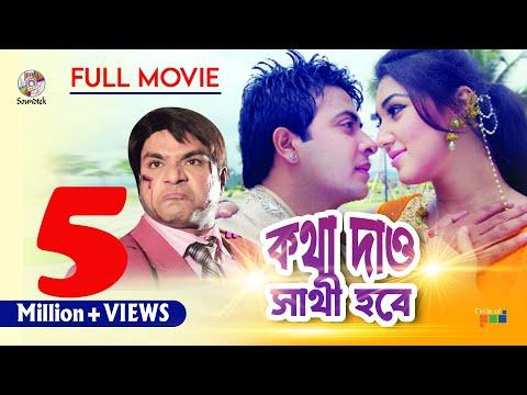 Xxx Mp4 Shakib Khan Movie Kotha Dao Sathi Hobe Shakib Khan Opu Bishwas 3gp Sex