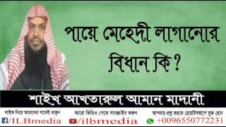 Paye Mehedi Lagano Ki Nisedh?  Sheikh Akhtarul Aman Madani |Bangla waz|waz