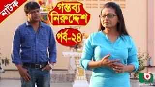 Bangla Natok | Gontobbo Niruddesh | EP - 24 | Bijori Barkatullah, Suzena, Partha Barua, Nadia