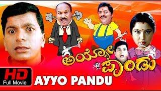 Latest Kannada Comedy Movie Full HD 2015 | Ayyo Pandu ಅಯ್ಯೋ ಪಾಂಡು | Chidanand, Deepak, Sushma