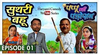 PAPPU KI PADOSAN Episode 01 | Jhandu, Jolly Baba | New Haryanvi Comedy Web Series 2017| Nav Haryanvi