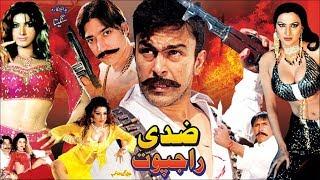 ZIDDI RAJPOOT (2005) - SHAAN, SANA, SAUD, LAILA, SAIMA KHAN & SHAFQAT CHEEMA