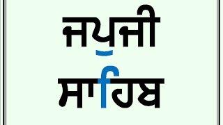 01 JAPJI SAHIB (Santhiya Sudh Ucharn)  By Dr Varinder Singh Gill