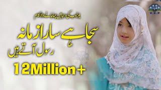 Rab-ul-awwal-two sisters-ان چھوٹی بچیوں نے ایسا کلام پڑھا کے آپ سنے گے تو ایمان تازہ ہوجائے گا-