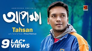 Super Hit Bangla Album | Opekkha || by Tausif | Full Album | Audio Jukebox