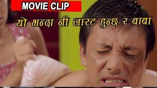 यो भन्दा नि लास्ट हुन्छ र | Nepali Movie | LOVE YOU BABA | Movie Scene | Movie Available