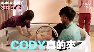 彼得爸與蘇珊媽水中生產 | 溫柔生產 | 全紀錄 | vlog#97 | 中文字幕CC