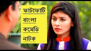 Comedy Bangla Natok ''Washing Powder'' Toya & Mir sabbir