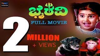 Bhairavi || Kannada Full Length Movie