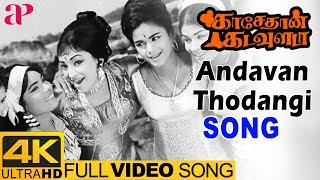 MSV Old Hits | Andavan Thodangi Full Video Song 4K | Kasethan Kadavulada | Muthuraman | Lakshmi
