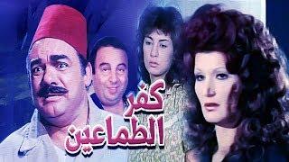 Kafr El Tamaein Movie - فيلم كفر الطماعين