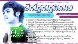 Khmer Song News Remix | Cambodia Non Stop mp3 collecting old song | Khem | Teuk Pneak Khmeng Pea