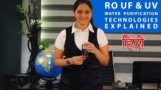 Differences between R.O., U.F. & U.V. Water Purification Technologies in Hindi