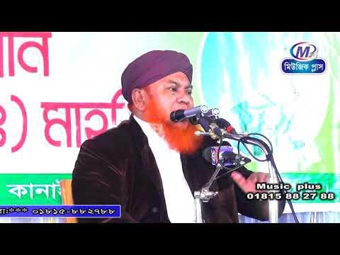 রহস্য ভরা মদিনা । Mawlana Abul Kasem Nuri । Music plus waz | Bangla Waz | 2018