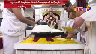 Shivarathri celebrations at Sai Pariwar North Brunswick || Mana Tv ||
