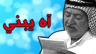 اه يبني شكول عليك اه يبني - الشيخ جاسم النويني - لطميات وقصائد حسينية قديمة
