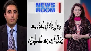 News Room | Bilawal crtisizes political rivals for using abusive language | 17 July 2018 | 92NewsHD