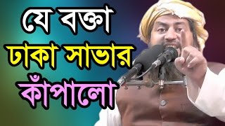 New Bangla Waz-2017।যার ওয়াজে হাজারো যুবকের কান্না।। Mawlana Hasan Jamil