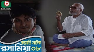 Bangla Funny Natok | Rosha Mia | EP 08 | ATM Shamsujjaman, Chanchal Chowdhury, Saju Khadem