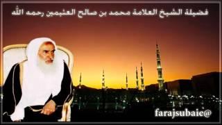 الإمام الراحل ابن عثيمين رحمه الله والتعامل مع الولاة إذا استأثروا على الشعب