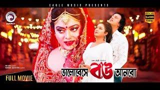 Bhalobeshe Bou Anbo | Bangla Movie | Riaz | Shabnur | Shahara | Misha Sawdagor | Full Movie