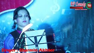 হিট গান । Sharmin Akhter । তোমাকে চাই আমি আরও কাছে । Tomake Chai Ami Aro Kache । RP Music Station