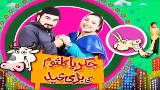 Jakariya Kulsoom Ki Bari Eid - Telefilm | Express Entertainment - Best Pakistani Dramas