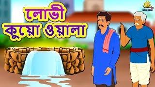 লোভী কুয়ো ওয়ালা - Rupkothar Golpo | Bangla Cartoon | Bengali Fairy Tales | Koo Koo TV Bengali