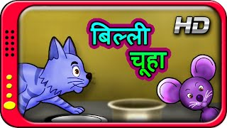 Billi Chuha - Hindi Story for Children with moral | Panchatantra Kahaniya | Short Stories for Kids