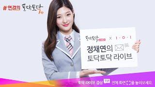 SK텔레콤 [토닥토닥 라이브 X I.O.I] 정채연