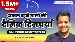 अव्वल रहने वालों की दैनिक दिनचर्या (Daily Routine of Toppers) - Roman Saini [UPSC CSE/ IAS, SSC CGL]